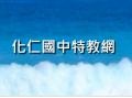 化仁國中特教網