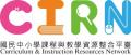 課程與教學資源整合平臺